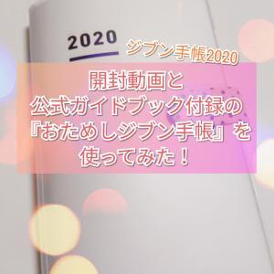 【YouTube】ジブン手帳2020 開封動画 公式ガイドブックの付録公開!