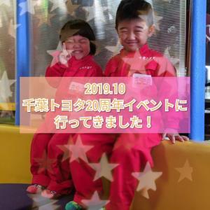 【YouTube】千葉トヨタ20周年イベントに行ってきました!