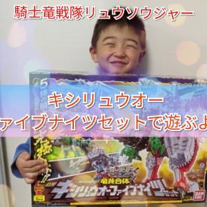 【YouTube】騎士竜戦隊リュウソウジャー キシリュウオーファイブナイツセットで遊ぶよ!