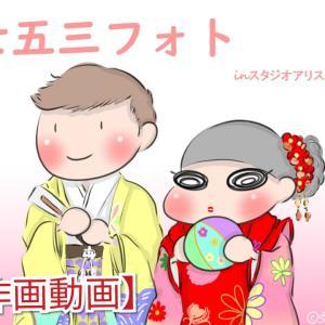 【YouTube】作画動画  七五三