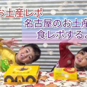 【YouTube】【実食お土産レポ】名古屋のお土産2品を食レポするよ!