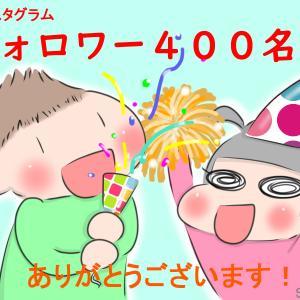 【YouTube】インスタグラム、フォロワー400名記念!