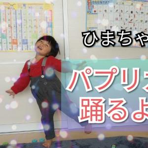 【YouTube】ひまちゃん2歳 パプリカを歌うよ!