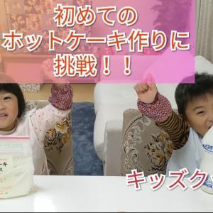 【YouTube】初めてのホットケーキ作りに挑戦!
