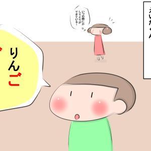 【四コマ漫画】しりとり