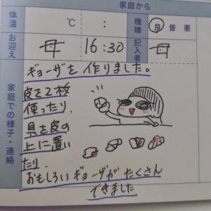 【連絡帳】オリジナル餃子