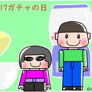 【今日はなんの日】2/17 ガチャの日