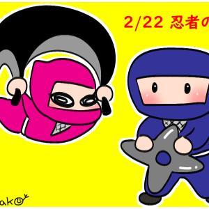 【今日はなんの日】2/22 忍者の日