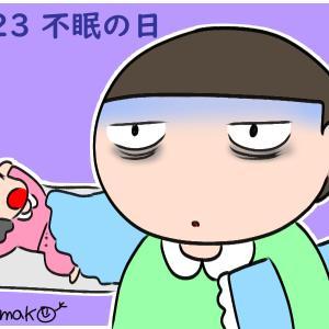 【今日はなんの日】2/23 不眠の日