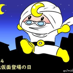 【今日はなんの日】2/24月光仮面登場の日