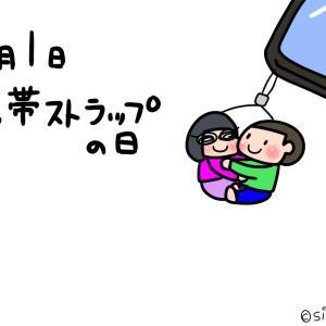 【今日はなんの日】4/1携帯ストラップの日