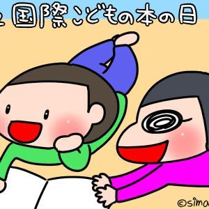 【今日はなんの日】4/2国際こどもの本の日