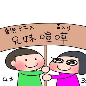【育児漫画】兄妹喧嘩(声入り)