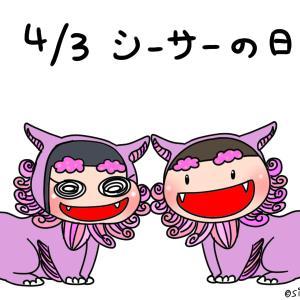 【今日はなんの日】4/3シーサーの日