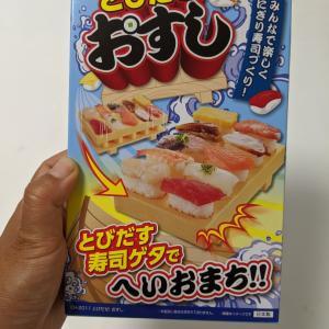 子供たち大喜びのプラレール回転寿司!秘密兵器投入しました!