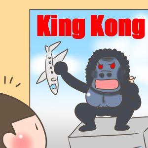 【育児漫画】キングコング
