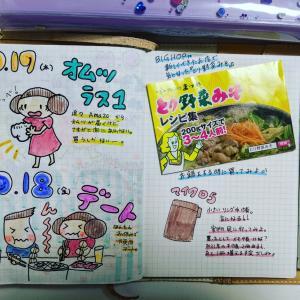 【ほぼ日手帳】2020.9.17 9.18 焼肉デート
