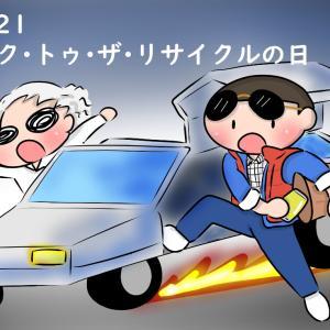 【今日はなんの日】10.21 バック・トゥ・ザ・リサイクルの日