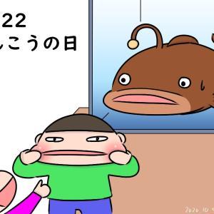 【今日はなんの日】10.22 あんこうの日