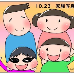【今日はなんの日】10.23 家族写真の日