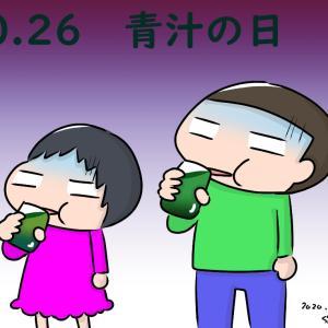 【今日はなんの日】10.26 青汁の日