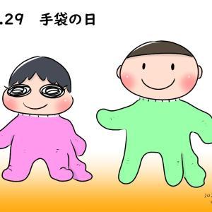 【今日はなんの日】10.29 手袋の日