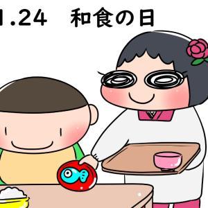 【今日はなんの日】11.24 和食の日