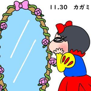 【今日はなんの日】11.30 カガミの日