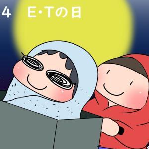 【今日はなんの日】12.4 E・Tの日