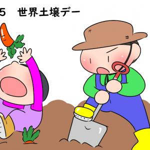 【今日はなんの日】12.5 世界土壌デー