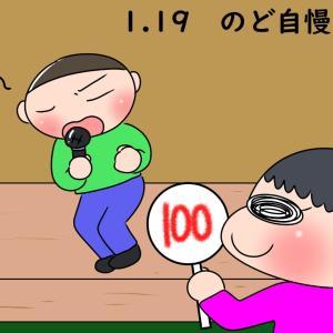 【今日はなんの日】1.19 のど自慢の日