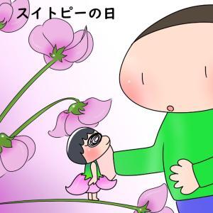 【今日はなんの日】1.21 スイートピーの日