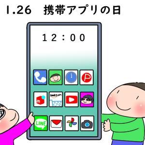 【今日はなんの日】1.26 携帯アプリの日