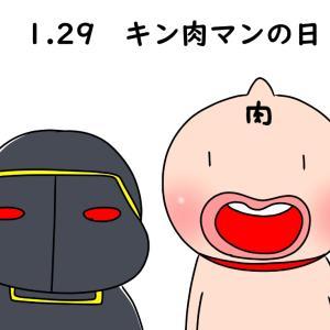 【今日はなんの日】1.29 キン肉マンの日