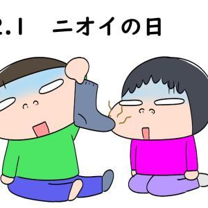 【今日はなんの日】2.1 ニオイの日