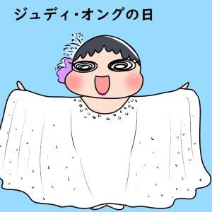 【今日はなんの日】1.3 ジュディ・オングの日
