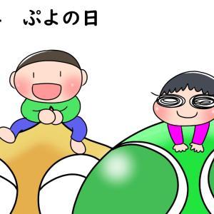 【今日はなんの日】2.4 ぷよの日