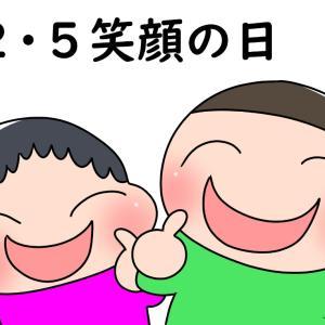 【今日はなんの日】2.5 笑顔の日