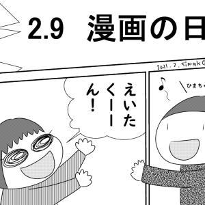 【今日はなんの日】2.9 漫画の日