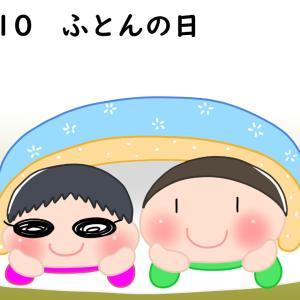 【今日はなんの日】2.10 ふとんの日