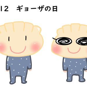 【今日はなんの日】2.12 ギョーザの日