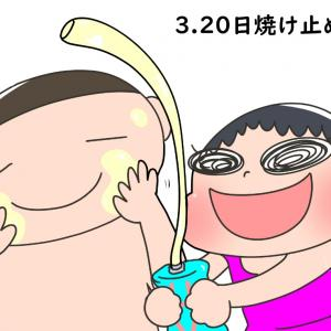 【今日はなんの日】3/20~31 まとめて