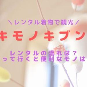 河口湖【キモノキブン】着物レンタルの流れ・持ち物・内容など詳しく紹介!