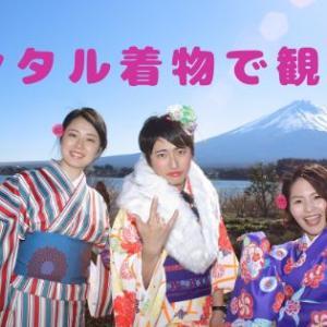 【キモノキブン】レンタル着物で観光♪富士山&河口湖が映える大石公園をブラリ
