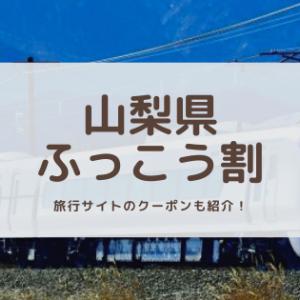 【山梨県ふっこう割】お得に宿泊!旅行サイトのクーポンを使おう