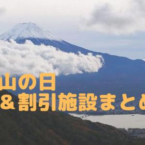 2020年【富士山の日】無料・割引施設をすべて紹介!山梨県