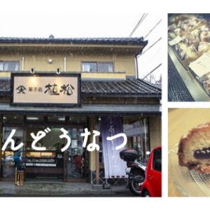 上野原ICすぐ【菓子処 植松】絶品「あんどうなつ」揚げたてを食べる方法を紹介