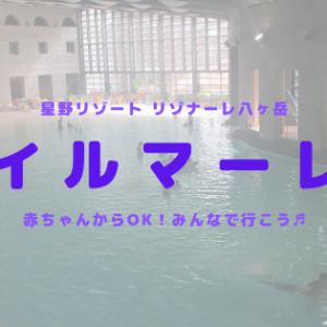 リゾナーレ八ヶ岳【イルマーレ】赤ちゃんOK!家族でプールを楽しもう♪遊びに行ったよレポ