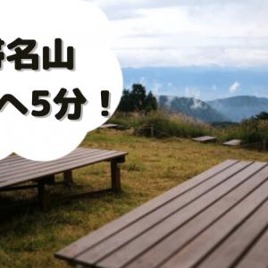 帯名山山頂まで5分!アヤメ群生地&山頂へのアクセスと駐車場