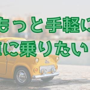 車を借りる?カーリース・カーシェア・レンタカーという選択